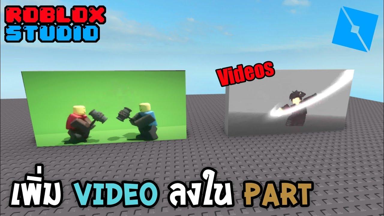 สอนสร างเกมแนว Simulator ข นเบ องต น Roblox Studio Ep1 Youtube Vb7ui57djrbr M