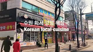 수원 양평 해장국 화서 사거리 경기도 국밥 Korean…