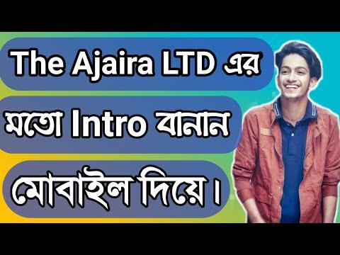 The Ajaira Ltd এর মতো Intro বানান কোনো সফটওয়্যার ছাড়াই।।#prottoy #Ajaira_ltd