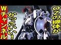 【機体語り】ガンダムW OZの機体がかっこいい! の動画、YouTube動画。
