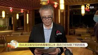 【武汉肺炎】 酒店:已彻底清洗病患房间 隔离四名员工