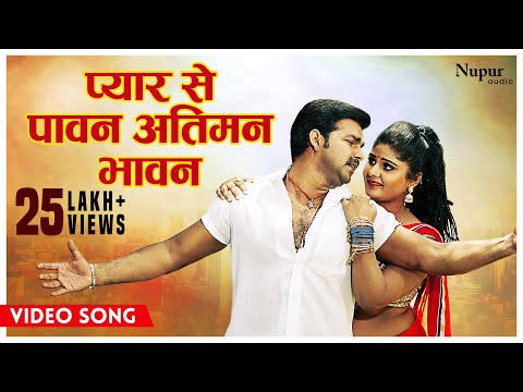 Pawan Singh - Pyar Se Paavan Atimann Bhavan   Yodha Arjun Pandit Bhojpuri Video Songs 2017