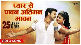 Pawan Singh - Pyar Se Paavan Atimann Bhavan | Yodha Arjun Pandit Bhojpuri Video Songs 2017