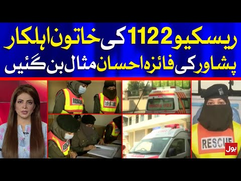 Rescue 1122 Female Officer Exclusive Interview