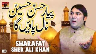 Pyar Hassan Hussain Naal Pavain Ga   Sharafat Sher Ali Khan   TP Manqabat