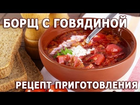Рецепты блюд. Борщ с говядиной простой рецепт приготовления