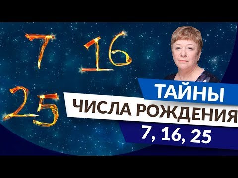 0 Нумерология даты рождения. Тайны числа рождения 7, 16, 25