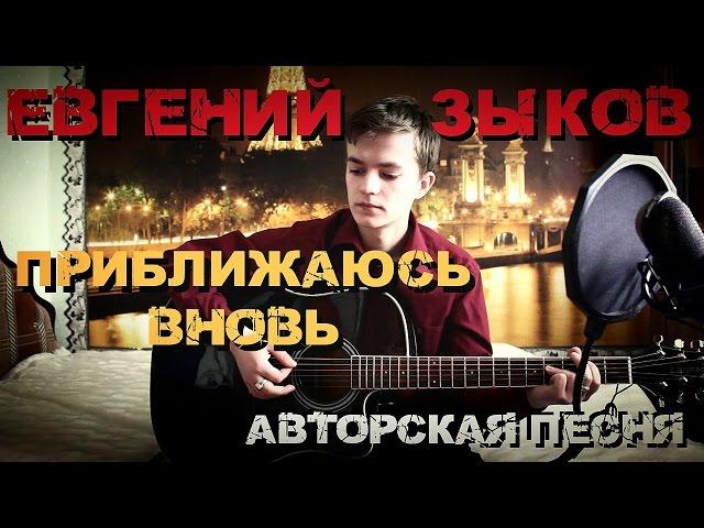 Евгений Зыков - Приближаюсь вновь (Авторская песня)