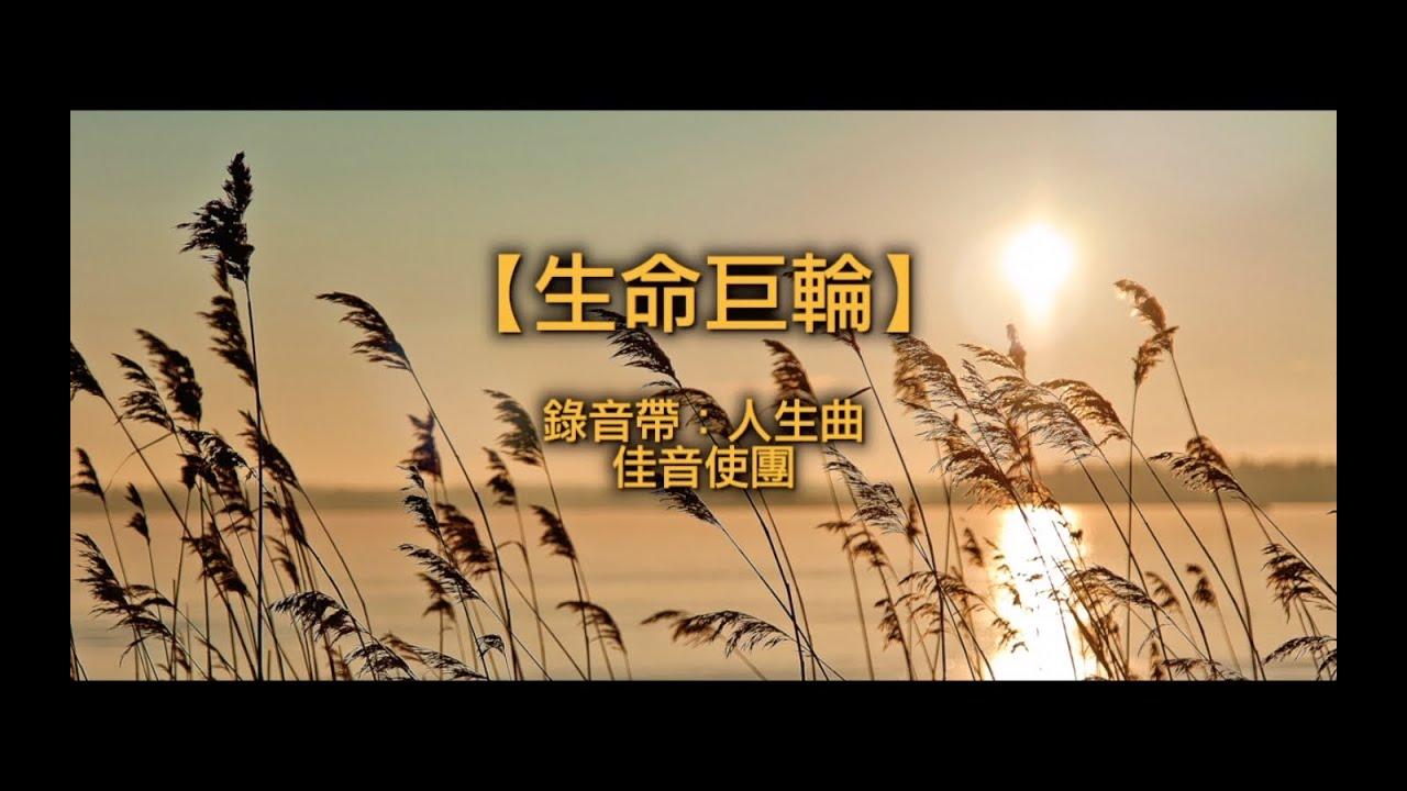 【青草原詩歌】生命巨輪(粵)錄音帶轉錄