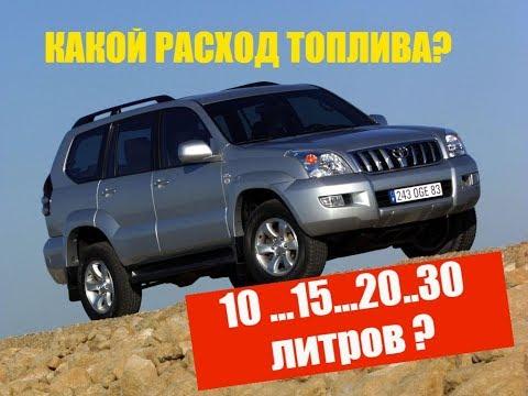 Toyota Land Cruiser Prado 120 Какой расход топлива? 2.7 VS 4.0