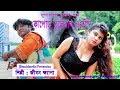 hitbangla album song kapor tule rakhre boudi saya tule rakh  bengali folk  jeebon khepa jbmultimedia