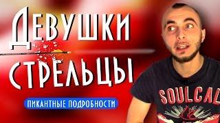 видео Женщина СТРЕЛЕЦ (23 ноября - 21 декабря)