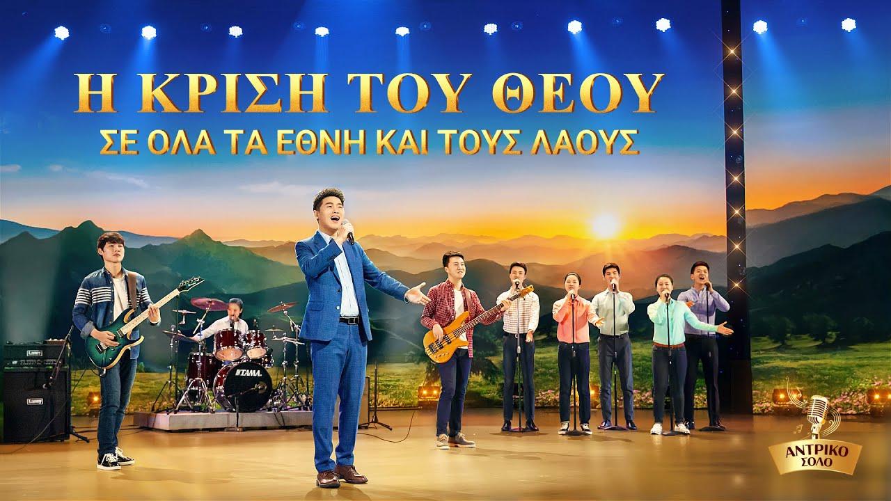 Χριστιανικά Τραγούδια |  Η κρίση του Θεού σε όλα τα έθνη και τους λαούς