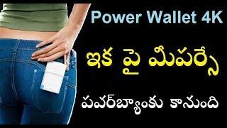 Power Wallet 4K - Inbult Powerbank | Full Specifications | Price | Best Low Budget PowerBank