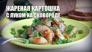 Жареная картошка с луком – видео рецепт