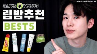(eng) 올리브영 립밤 추천 BEST 5 ㅣ겨울필수템…