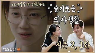 [슬기로운의사생활 시즌2-1화리뷰] 성장하는 겨울샘에게 감동받은 의사부부