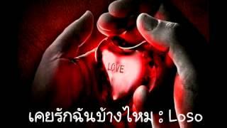 เคยรักฉันบ้างไหม SEK LO SO