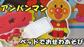 Anpanman Training Toy アンパンマン知育おもちゃ ベッドでおせわあそび thumbnail