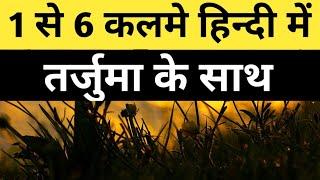 1 to 6 kalma in hindi mai, me, mein | 1 to 6 kalma with hindi translation | 6 कलमा शरीफ हिन्दी मे