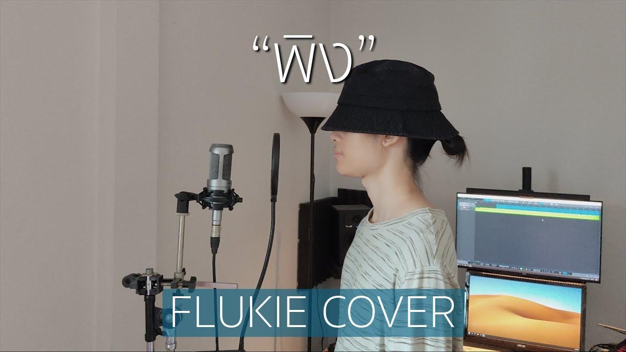พิง - นนท์ ธนนท์ // FLUKIE COVER