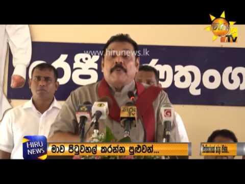 Mahinda Rajapaksa reveals the reason for Gotabhaya's involvement in Meethotamulla incident