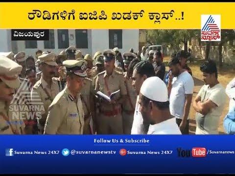 ಇನ್ನೊಮ್ಮೆ ಬಾಲ ಬಿಚ್ಚಿದ್ರೆ ಹುಷಾರ್! IGP Alok Kumar Warns Rowdies.