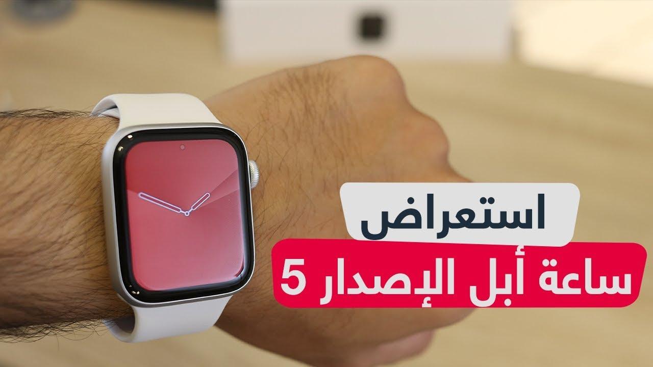 فتح صندوق Apple Watch Series 5 وايش تفرق عن الإصدار الرابع Youtube