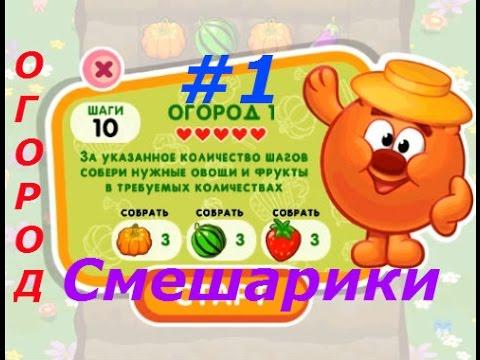 Смешарики. Огород - #1 Помогите собрать урожай Копатычу! Игровой мультик, детское видео, игро-мульт.