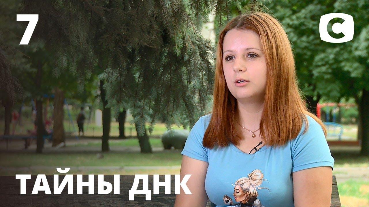 Тайны ДНК 2 сезон 7 выпуск от 10.09.2020 Чужая среди своих: мать отказывается признавать дочь