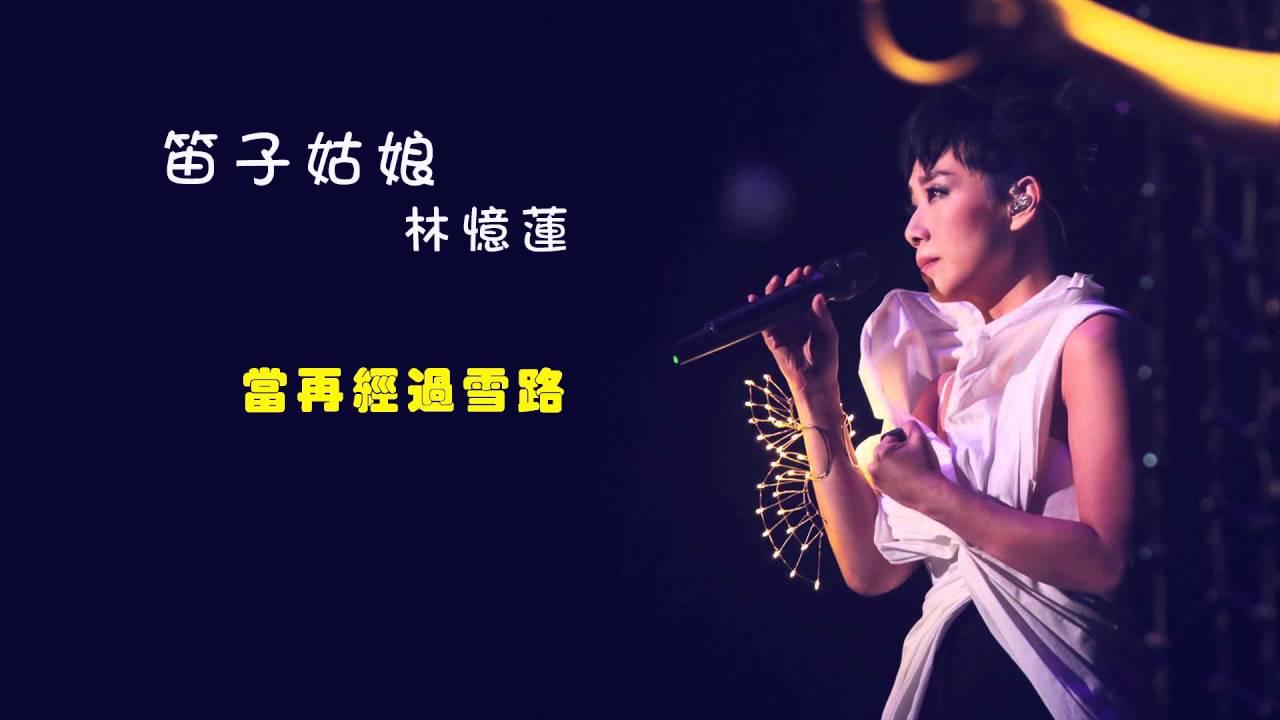 (LYRICS VIDEO)林憶蓮 笛子姑娘(2016) 原唱:葉振棠 - YouTube