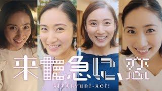 北九州市PR動画『来た急に、恋』メイキング動画