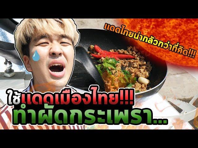 พิสูจน์เเดดประเทศไทย...ร้อนจนทำกระเพราหมูสับได้!!!