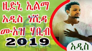 Download NEW AMHARIC NESHIDA BY MUAZ HABIB [2019 Mp3