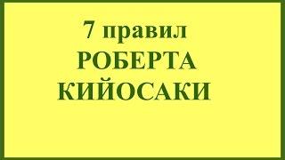 7 правил Роберта Кийосаки