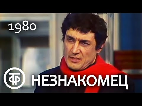 Л.Зорин. Незнакомец (1980)