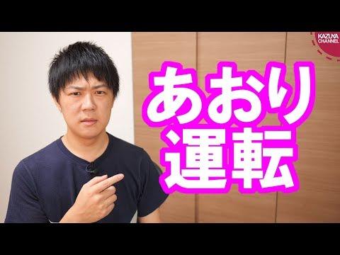2019/08/19 あおり運転・暴行で逮捕の宮崎文夫容疑者「逃げませんし、隠れません!」←逃げてただろw