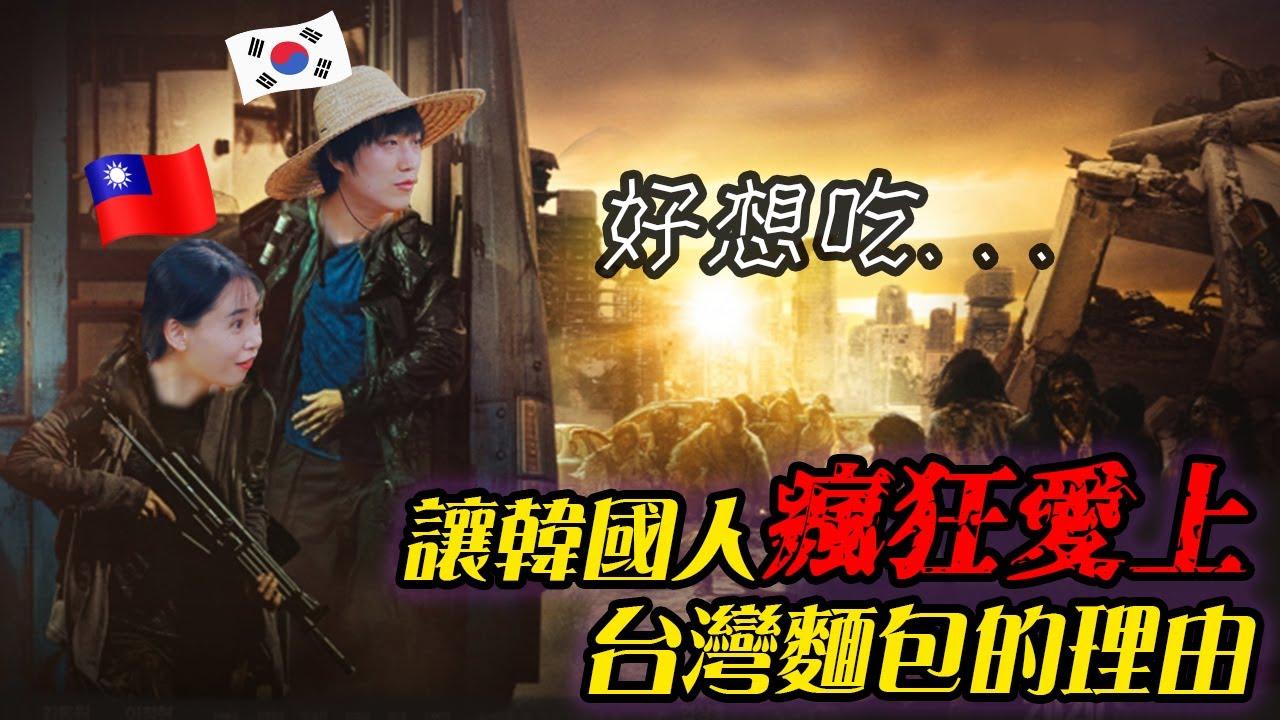 台灣麵包好危險!!😱讓韓國人瘋狂愛上台灣麵包的理由