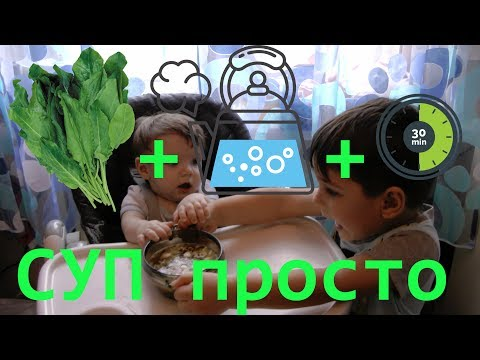 Ребёнок готовит щавелевый суп, готовим с детьми простой рецепт суп с щавелем