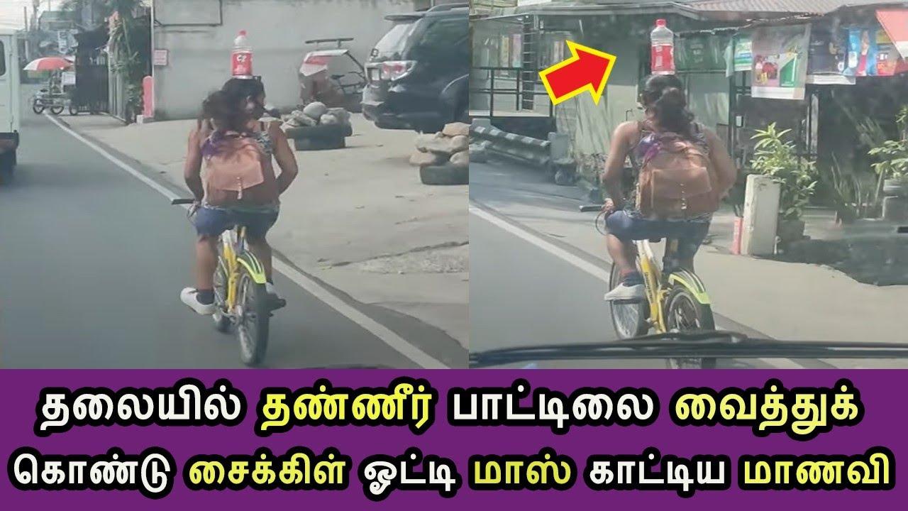 தலையில் தண்ணீர் பாட்டிலை வைத்து சைக்கிள் ஓட்டி மாஸ் காட்டிய மாணவி Tamil Cinema News Kollywood News