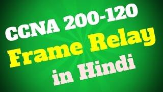 Frame Relay Theory in Hindi | CCNA