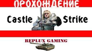 Прохождение Castle Strike - 1