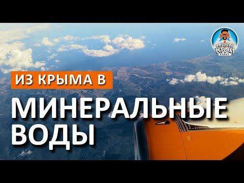 Перелет в МИНЕРАЛЬНЫЕ ВОДЫ. АЗИМУТ Симферополь