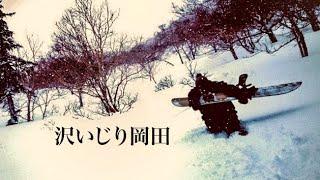 【山滑】 スノーボード動画 大雪山層雲峡黒岳2015年3月 【カムイミンタ...