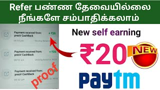 New self earning app Tamil paytm self and earn money app instant payment app 2020