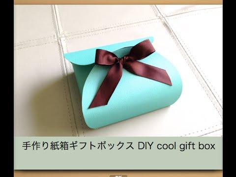 ... 箱の作り方おしゃれな紙箱 : 折り方 箱 : 折り方