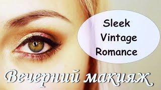 ♡ ВЕЧЕРНИЙ МАКИЯЖ | Sleek Vintage Romance | Makeup Tutorial ♡(В этом видео я вам покажу, как я делаю яркий вечерний макияж при помощи палетки теней Sleek I-Divine Eyeshadow Palette Vintage..., 2017-03-11T15:29:04.000Z)