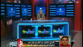 حسام البدري يكشف مصير حسام غالي وعماد متعب فى الموسم القادم