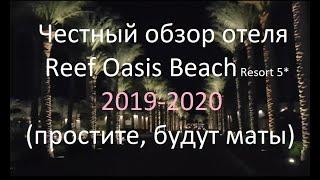 Честный обзор отеля Reef Oasis Beach Resort 5* . ( Риф оазис бич  Египет Шарм )