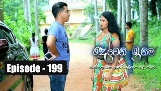 Deweni Inima | Episode 199 09th November 2017 Thumbnail
